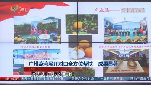 广州荔湾展开对口全方位帮扶 成果显著