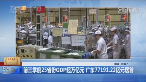 前三季度25省份GDP超万亿元 广东77191.22亿元居首
