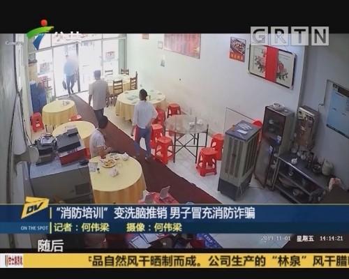 """(DV现场)""""消防培训""""变洗脑推销 男子冒充消防诈骗"""