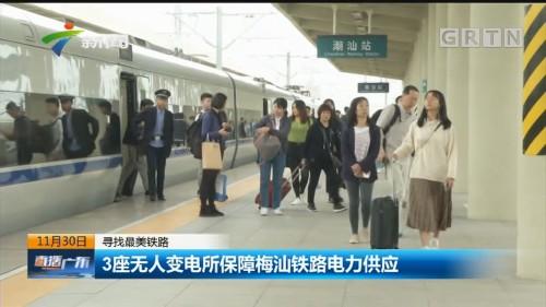 寻找最美铁路 3座无人变电所保障梅汕铁路电力供应