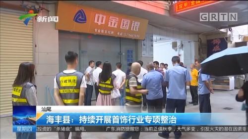 汕尾 海丰县:持续开展首饰行业专项整治