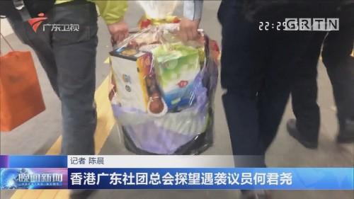 香港广东社团总会探望遇袭议员何君尧