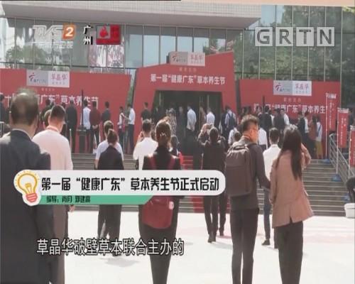"""第一届""""健康广东""""草本养生节正式启动"""