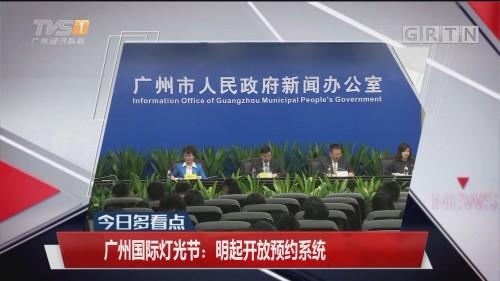 广州国际灯光节:明起开放预约系统