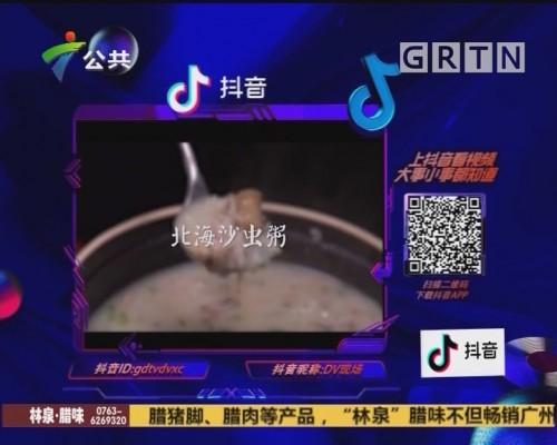 (DV现场)抖音随手拍:教你煲粥