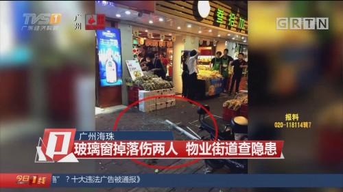 广州海珠:玻璃窗掉落伤两人 物业街道查隐患