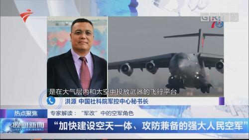 """专家解读:""""军改""""中的空军角色 """"加快建设空天一体、攻防兼备的强大人民空军"""""""