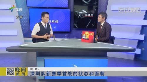 话题:深圳队新赛季首战的状态和面貌