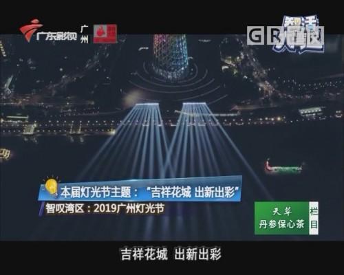 """智叹湾区:本届灯光节主题:""""吉祥花城 出新出彩"""""""