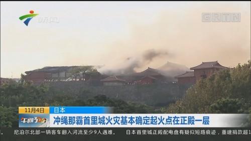 日本:冲绳那霸首里城火灾基本确定起火点在正殿一层