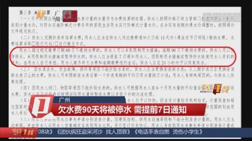 广州 欠水费90天将被停水 需提前7日通知