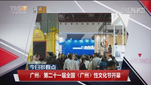 广州:第二十一届全国(广州)性文化节开幕