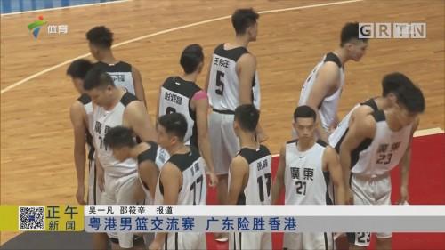 粤港男篮交流赛 广东险胜香港