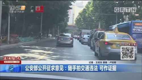 公安部公开征求意见:随手拍交通违法 可作证据
