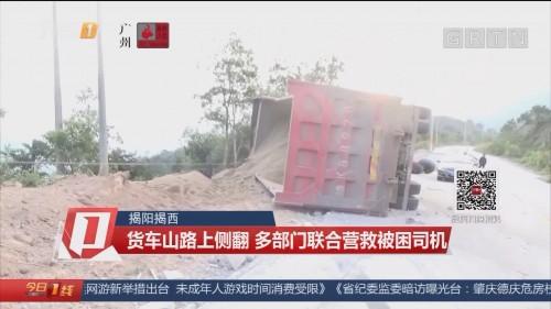 揭阳揭西:货车山路上侧翻 多部门联合营救被困司机