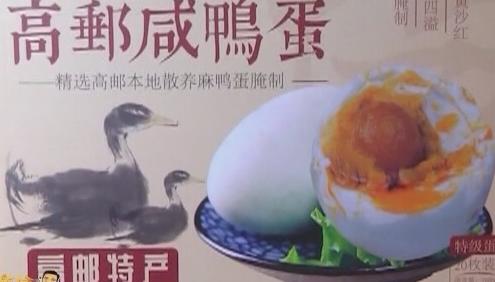 高邮咸鸭蛋