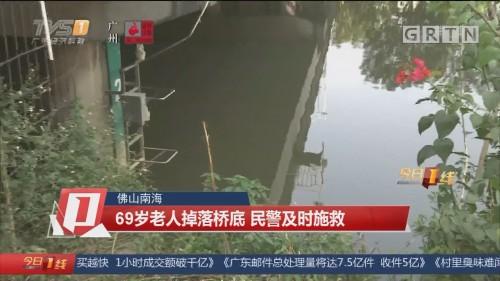 佛山南海 69岁老人掉落桥底 民警及时施救