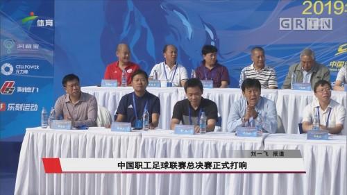 中国职工足球联赛总决赛正式打响