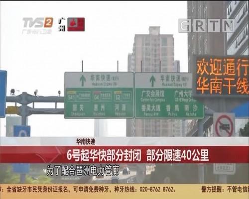 华南快速 6号起华快部分封闭 部分限速40公里