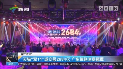 """直击""""双11"""":天猫""""双11""""成交额2684亿 广东蝉联消费冠军"""