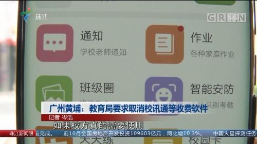 广州黄埔:教育局要求取消校讯通等收费软件