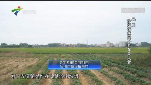 [HD][2019-11-07]社会纵横:吴川 垃圾场扰民十多年无人管