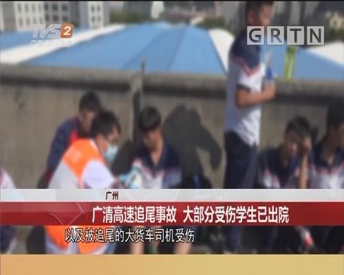 广州 广清高速追尾事故 大部分受伤学生已出院