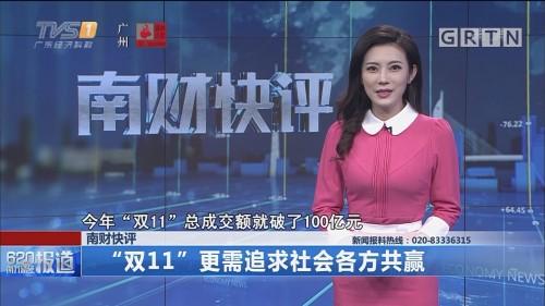 """南财快评:""""双11""""更需追求社会各方共赢"""