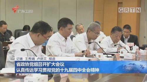 省政协党组召开扩大会议 认真传达学习贯彻党的十九届四中全会精神