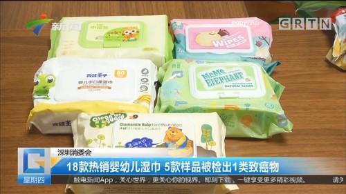 深圳消委会:18款热销婴幼儿湿巾 5款样品被检出1类致癌物