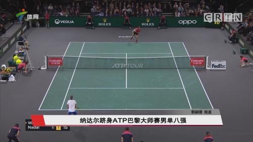 纳达尔跻身ATP巴黎大师赛男单八强