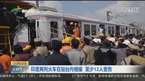印度两列火车在站台内相撞 至少12人受伤