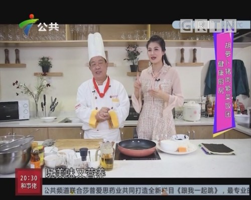 健康厨房:胡萝卜猪肉紫菜饭团