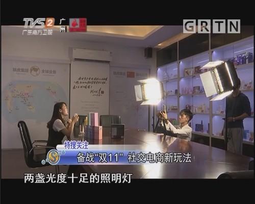 """备战""""双11""""社交电商新玩法"""