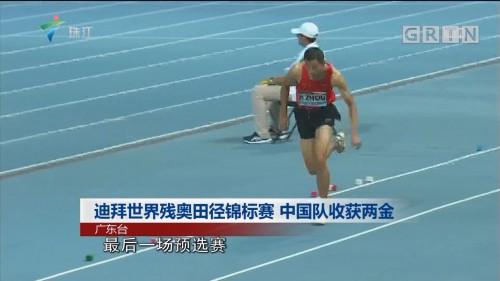 迪拜世界残奥田径锦标赛 中国队收获两金