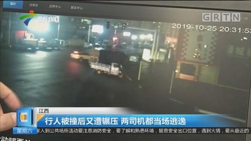 江西:行人被撞后又遭辗压 两司机都当场逃逸