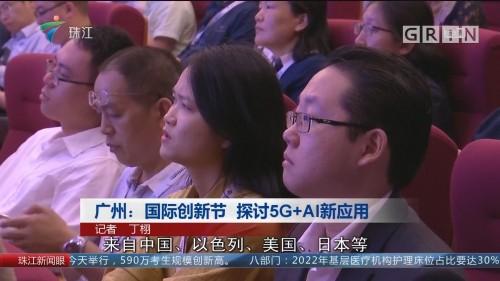 广州:国际创新节 探讨5G+AI新应用