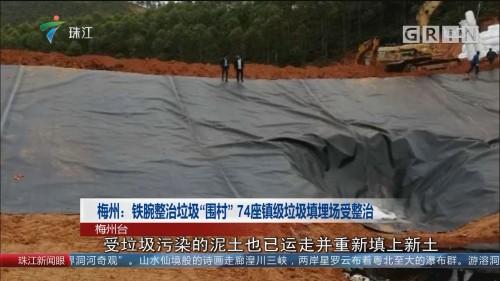 """梅州:铁腕整治垃圾""""围村"""" 74座镇级垃圾填埋场受整治"""