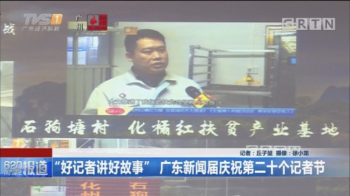 """""""好记者讲好故事"""" 广东新闻届庆祝第二十个记者节"""