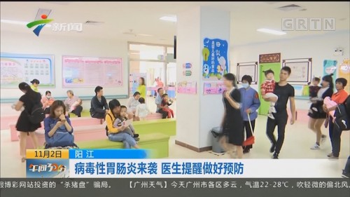 阳江:病毒性肠胃炎来袭 医生提醒做好预防