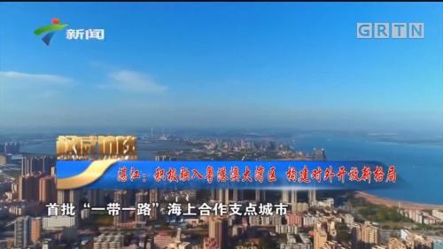 [HD][2019-11-24]权威访谈:湛江:积极融入粤港澳大湾区 构建对外开放新格局