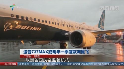 波音737MAX或明年一季度欧洲复飞
