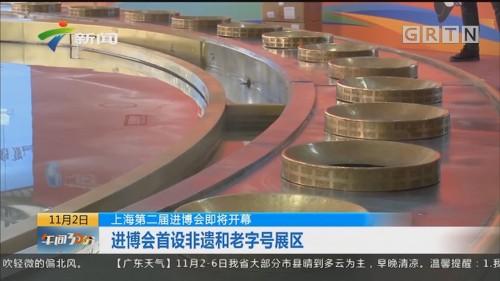 上海第二届进博会即将开幕:进博会首设非遗和老字号展区
