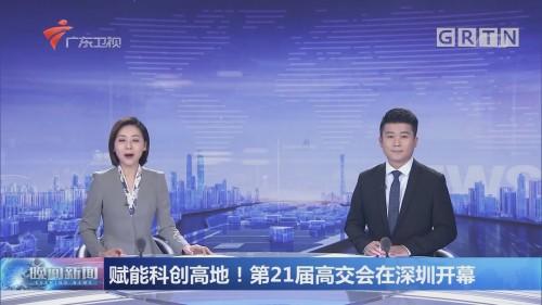 赋能科创高地!第21届高交会在深圳开幕