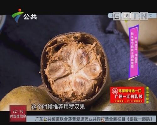 唔系小儿科:秋冬季节给孩子润肺降燥,不可错过「神仙果」!