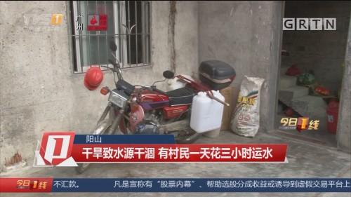 阳山:干旱致水源干涸 有村民一天花三小时运水