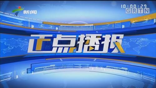 [HD][2019-11-10]正点播报:广州:2020广东高校首场招聘会昨天启动