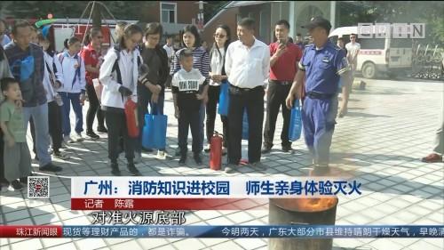 广州:消防知识进校园 师生亲身体验灭火