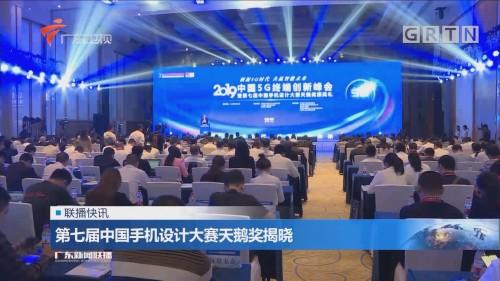 第七届中国手机设计大赛天鹅奖揭晓
