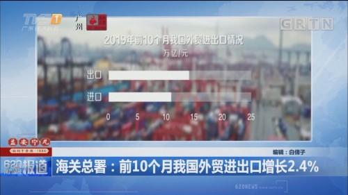 海关总署:前10个月我国外贸进出口增长2.4%